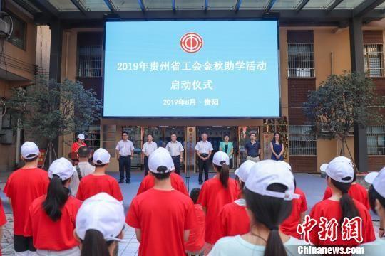 2019年贵州省工会金秋助学活动启动仪式现场。 瞿宏伦 摄