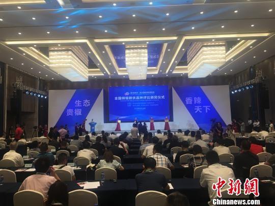 图为第4届贵州・遵义国际辣椒博览会优秀品种(组合)的评选活动现场。 刘鹏 摄