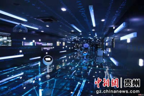 资料图:国家大数据(贵州)综合试验区展示中心。