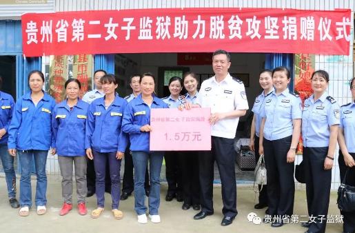 贵州省第二女子监狱为交麻村妇女合作社捐赠1.5万元资金改善育苗基地水利设施。贵州省第二女子监狱供图