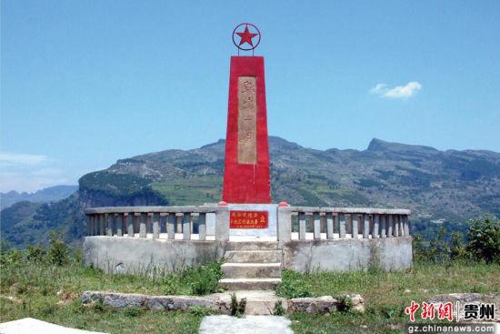"""萧克将军于1996年为贵州""""鸡鸣三省""""题写的纪念碑"""