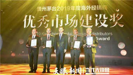 茅台集团党委委员、副总经理杨建军向海外经销商优秀市场建设者颁奖