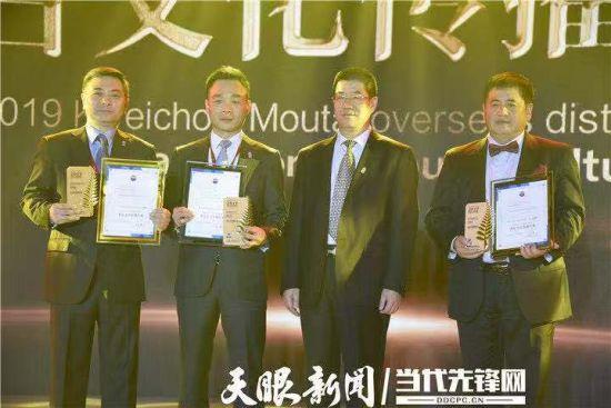 茅台集团党委委员、纪委书记卓玛才让向海外经销商茅台文化传播者颁奖