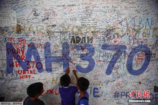 mh370 马航/马来西亚举办MH370失联百日纪念活动