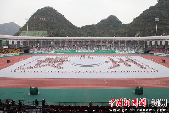 贵州省9个市(州)及贵安新区共10个代表团共941人参加.