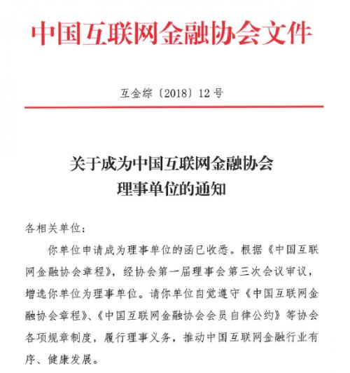 科技驱动业务发展 小牛在线升任中国互联网金融