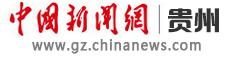 中国新闻网|贵州